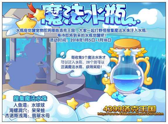洛克王国魔法水瓶