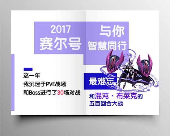 分享你的2017赛尔号日记