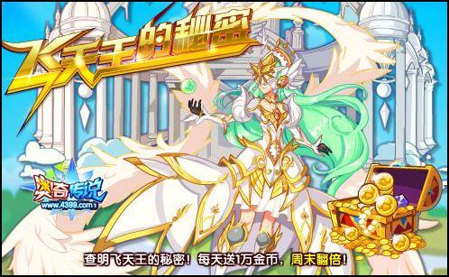 奥奇传说飞天王的秘密 海量金币等你来