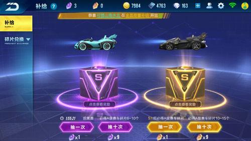 QQ飞车手游占卜