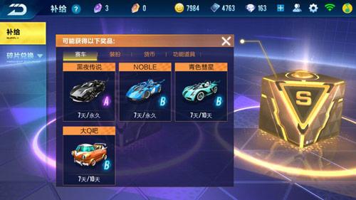 QQ飞车手游占卜技巧