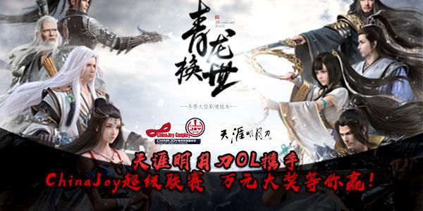 天涯明月刀携手ChinaJoy超级联赛 万元大奖等你赢!