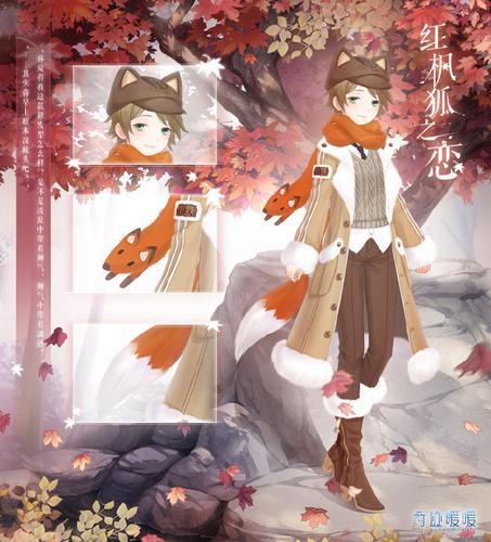 奇迹暖暖红枫狐之恋怎么得