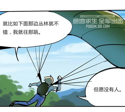 跳伞有什么技巧