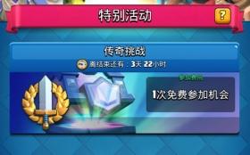 皇室战争1.4传奇挑战赛开启 12胜奖传奇宝箱