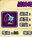国王的勇士6战神绝代饰品