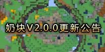 奶块竞技场PVP玩法开启 V2.0.0版本更新公告