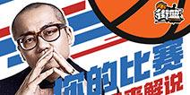 《街篮》总决赛明日开战 为中国战队打call!