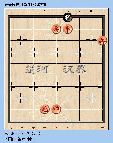 天天象棋残局挑战第57期