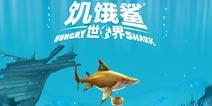 饥饿鲨:世界礼包怎么兑换 礼包在哪里兑换