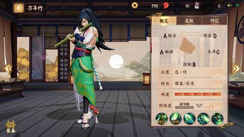 决战平安京万年竹