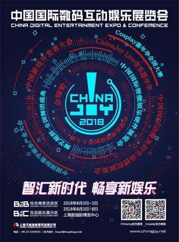 参展面积再创历史新高!网易、暴雪携手一道,2018ChinaJoy再续精彩