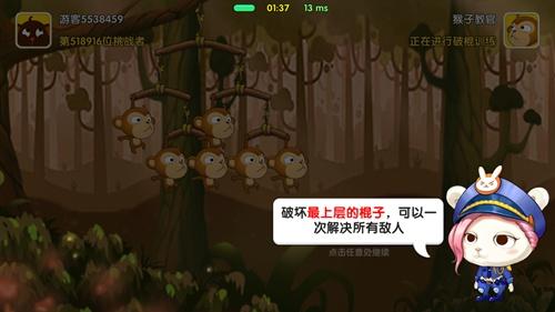 猴子很忙新手攻略 猴子很忙怎么玩好技巧