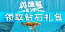 饥饿鲨世界礼包码领取 饥饿鲨礼包兑换码领取