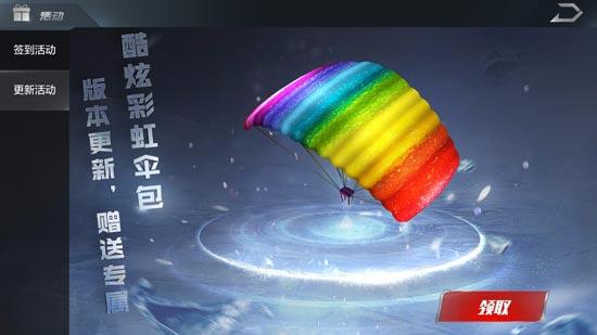 光荣使命将增加3种新天气 1月8日停服更新