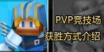 奶块竞技场怎么获胜 PVP获胜方式是什么