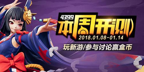 4399本周开测:决战!平安京 创造与魔法