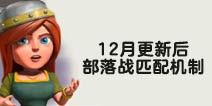 猜心者解说:部落冲突12月更新后部落战匹配机制