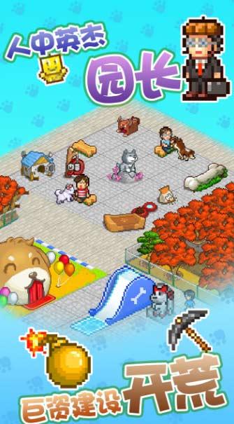 开罗游戏为中国玩家定制狗年新作《发现汪星人》