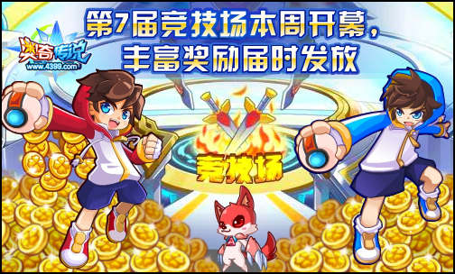 奥奇传说第7届竞技场开启 丰富奖励拿不停