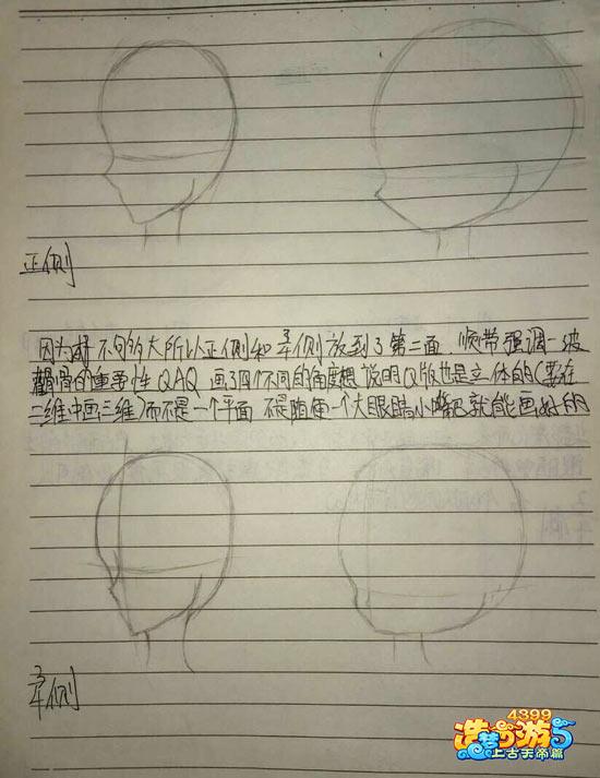 造萌小课堂-4399叶子琪·忆