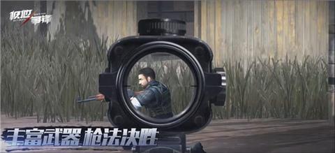 生死狙击手游