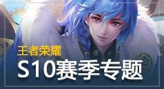 王者荣耀S10赛季专题