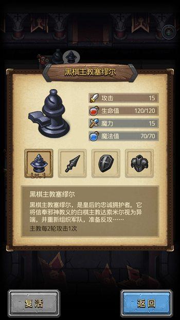 《不思议迷宫》主教的阴谋重启,黑白棋盘对弈开战