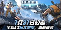 《终结者2》1月31日全平台公测 8x8新地图浩瀚上线