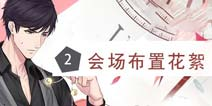 恋与制作人李泽言生日副本 2会场布置花絮怎么过攻略