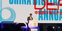 2017DEAS|国家新闻出版广电总局张怀海致辞:中国数字娱乐产业机遇与挑战并存