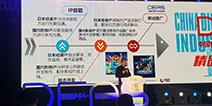 2017DEAS|炎龙科技陈居丰:让IP与联动推广进行结合