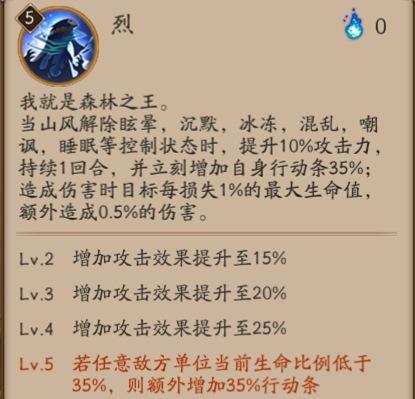 阴阳师山风技能
