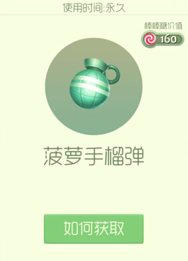 球球大作战菠萝手榴弹