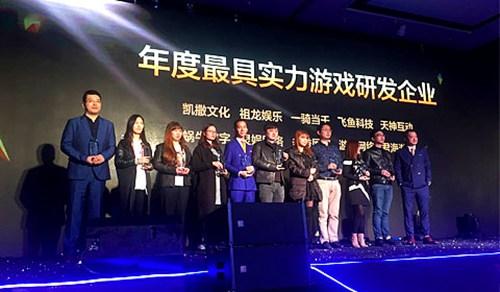 凯撒文化CEO吴裔敏出席领奖