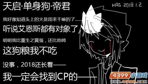 赛尔号短漫 天启帝君CP征集
