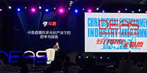 2017DEAS|斗鱼王岩:斗鱼直播在多元化产业下的思考与探索