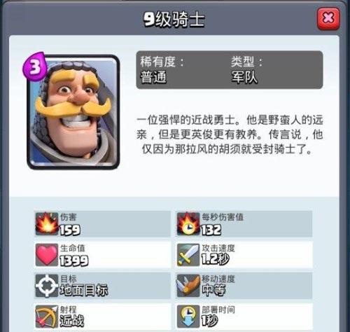 皇室战争骑士