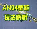 【有fà可说】火线精英AN94-星能