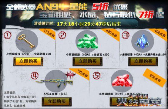 火线精英五折购买AN94-星能