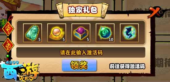 西游灭妖传V8.8版本更新公告