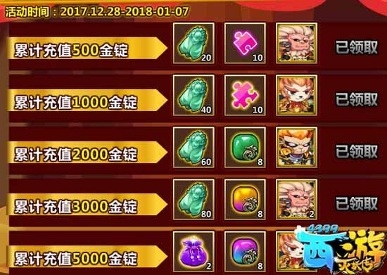 西游灭妖传V8.7版本更新公告
