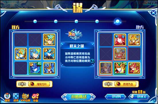 奥奇传说智慧王者帝释天挑战谋5