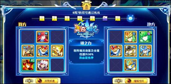 奥奇传说智慧王者帝释天挑战睿8