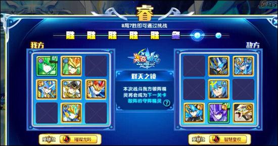 奥奇传说智慧王者帝释天挑战睿7