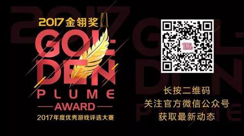 2017金翎奖
