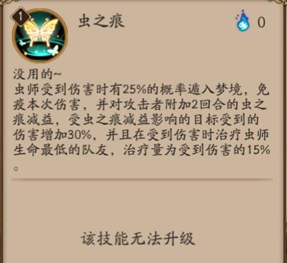 阴阳师虫师技能