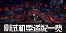 《神都夜行录》测试哪些机型可以玩 测试机型要求一览