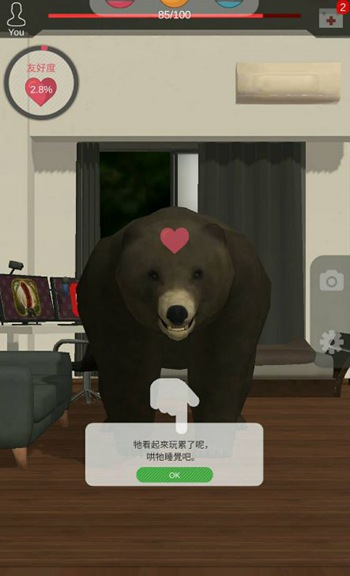 家有大灰熊