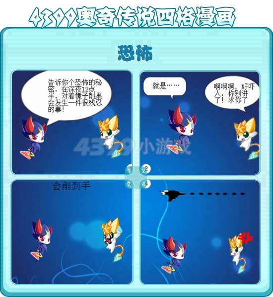 奥奇传说奥奇漫画―恐怖